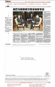 a20091124a-8im2-obamacensoredinchina
